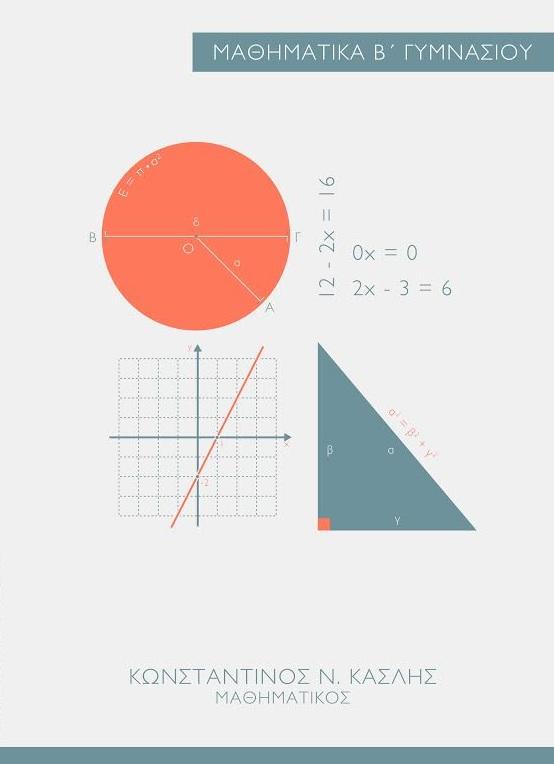 MathsBGymnasiou